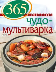 365 рецептов. Чудо-мультиварка (книга+Кулинарная бумага Saga)