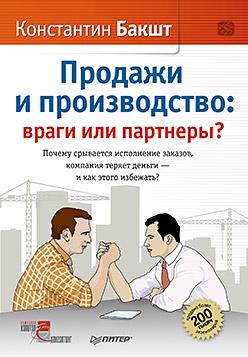 Продажи и производство: враги или партнеры? Бакшт