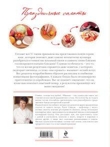 Обложка сзади Праздничные салаты (книга+Кулинарная бумага Saga)