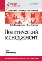 Политический менеджмент. Учебное пособие. Стандарт третьего поколения
