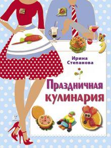 - Праздничная кулинария (книга+Кулинарная бумага Saga) обложка книги