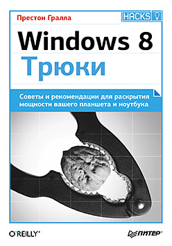 Windows 8. Трюки