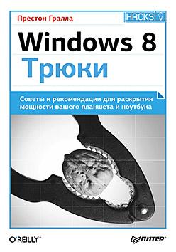 Windows 8. Трюки Гралла