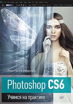 Photoshop CS6 Учимся на практике Аверина