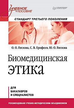 Биомедицинская этика. Учебное пособие. Стандарт третьего поколения Гоглова