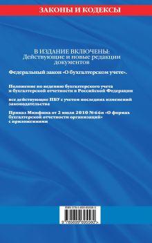 Обложка сзади Все положения по бухгалтерскому учету: с изм. и доп. на 2014 год
