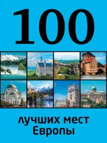 Андрушкевич Ю.П. - 100 лучших мест Европы обложка книги
