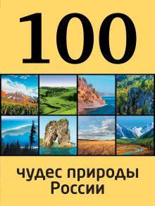 - 100 чудес природы России обложка книги
