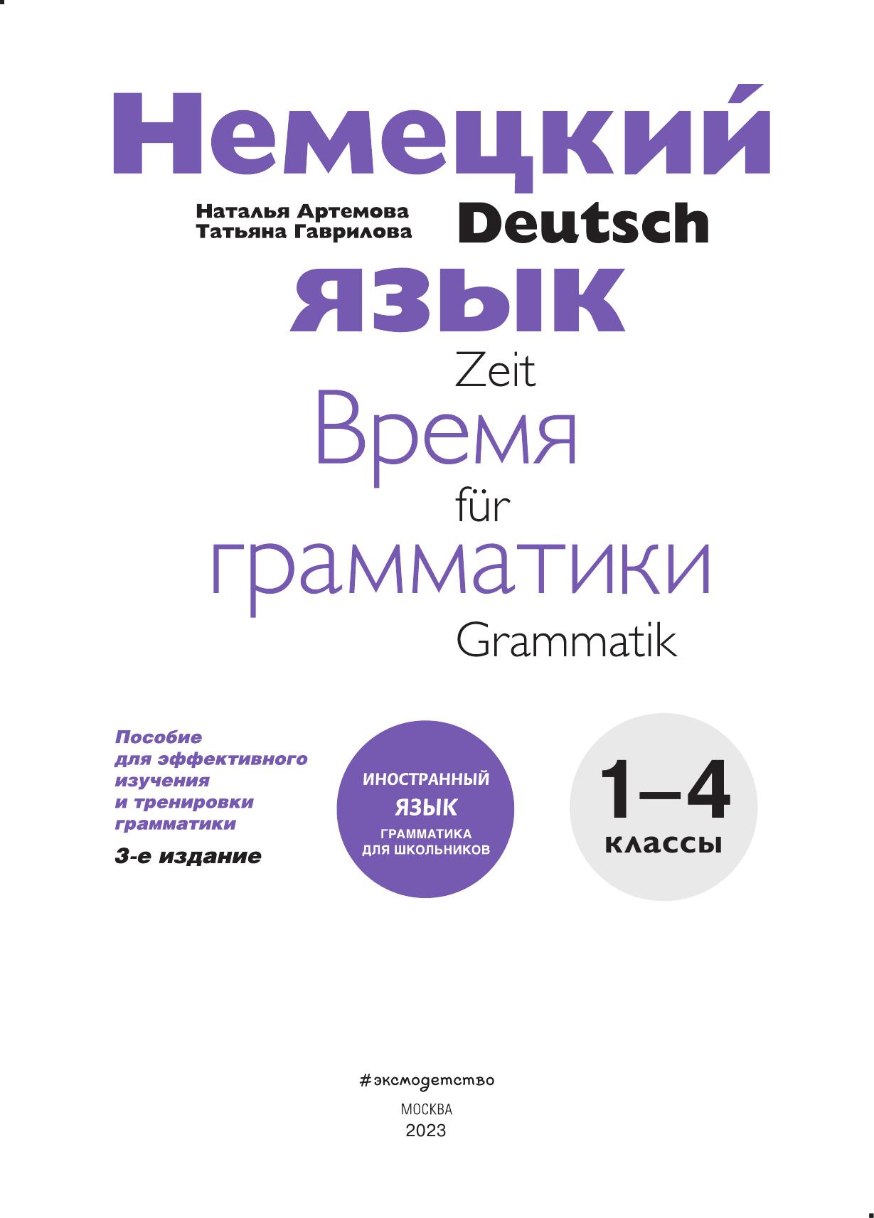 Гдз По Немецкому Языку Для Колледжей Кравченко