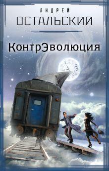 Остальский А. - КонтрЭволюция обложка книги