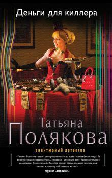Полякова Т.В. - Деньги для киллера обложка книги