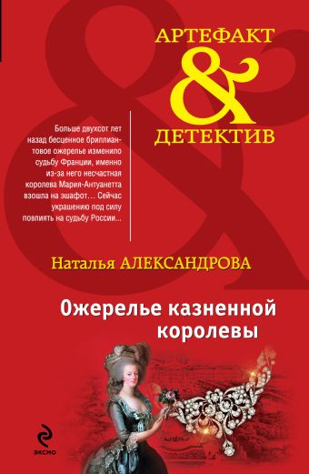 Ожерелье казненной королевы Александрова Н.Н.