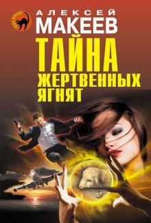 Макеев А.В. - Тайна жертвенных ягнят обложка книги