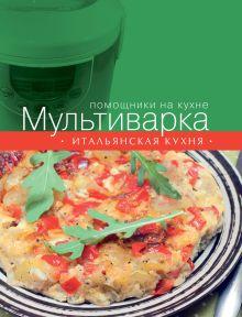- Мультиварка. Итальянская кухня (книга+Кулинарная бумага Saga) обложка книги