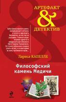 Капелле Л. - Философский камень Медичи' обложка книги