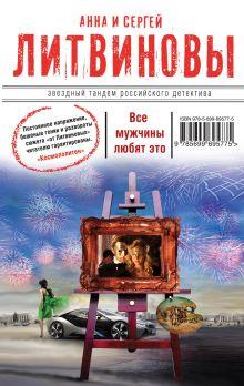 Обложка Все мужчины любят это Анна и Сергей Литвиновы
