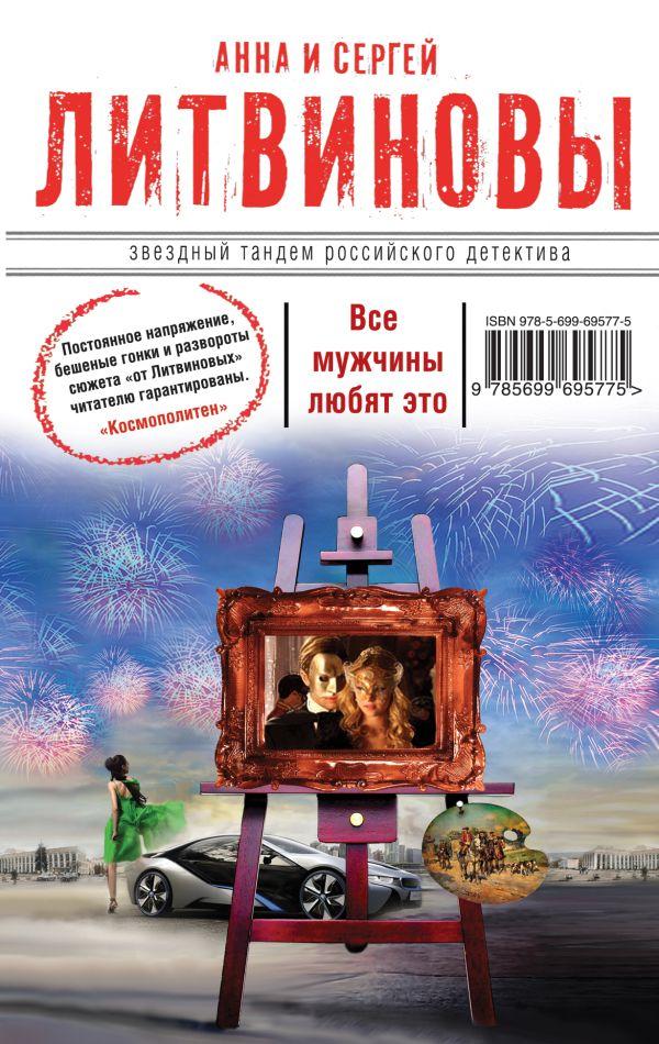 Все мужчины любят это Литвинова А.В., Литвинов С.В.