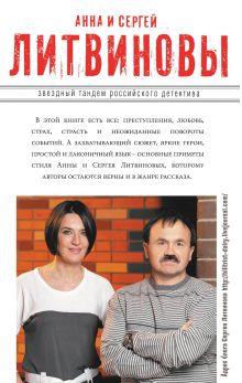 Обложка сзади Все мужчины любят это Анна и Сергей Литвиновы