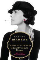 Шанель К. - Величие и печаль мадемуазель Коко' обложка книги