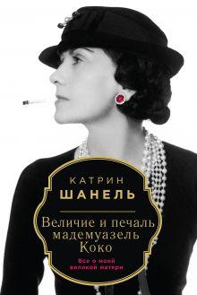 Шанель К. - Величие и печаль мадемуазель Коко обложка книги