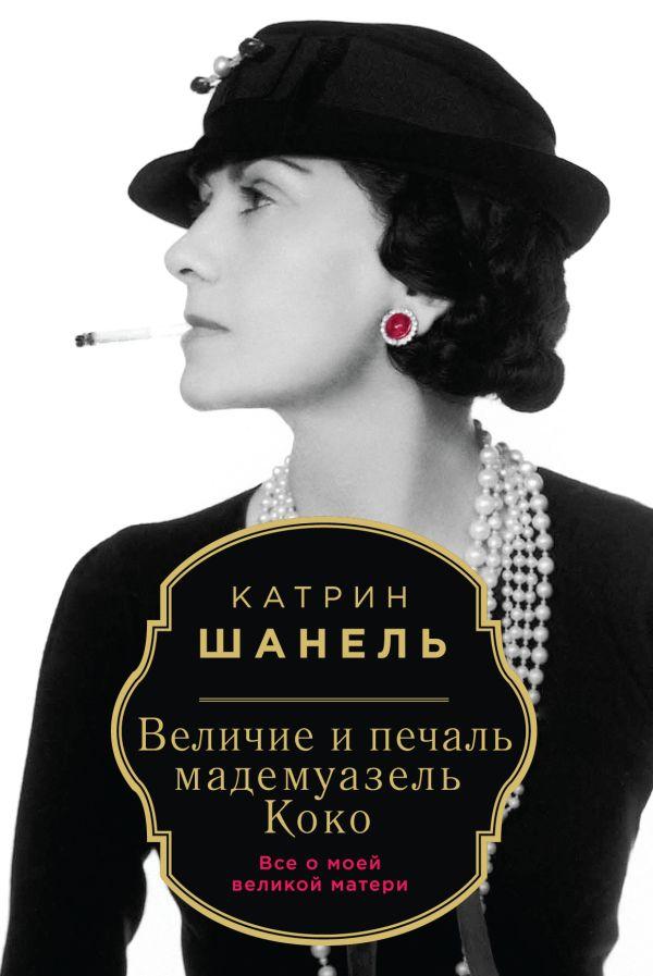Величие и печаль мадемуазель Коко Шанель К.