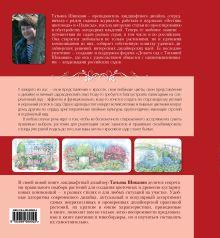 Обложка сзади Как посадить красиво. Дизайн с растениями для начинающих Шиканян Т.Д.