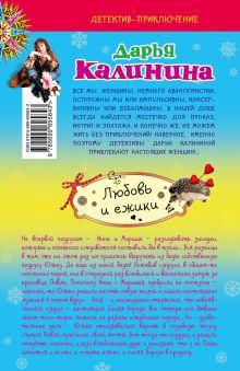 Обложка сзади Любовь и ежики Дарья Калинина