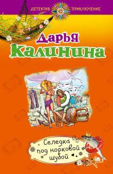 Калинина Д.А. - Селедка под норковой шубой обложка книги