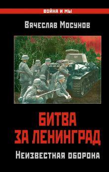 Мосунов В.А. - Битва за Ленинград. Неизвестная оборона обложка книги
