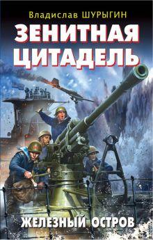 Шурыгин В.И. - Зенитная цитадель. «Не тронь меня!» обложка книги