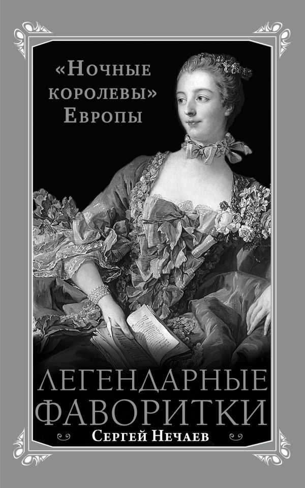 Легендарные фаворитки. «Ночные королевы» Европы Нечаев С.Ю.
