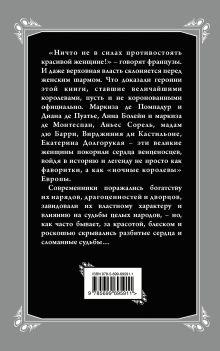 Обложка сзади Легендарные фаворитки. «Ночные королевы» Европы Сергей Нечаев