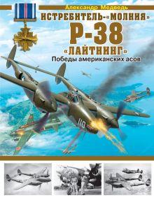 Медведь А.Н. - Истребитель-«молния» P-38 «Лайтнинг». Победы американских асов обложка книги