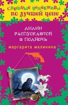 Малинина М. - Лилии распускаются в полночь обложка книги