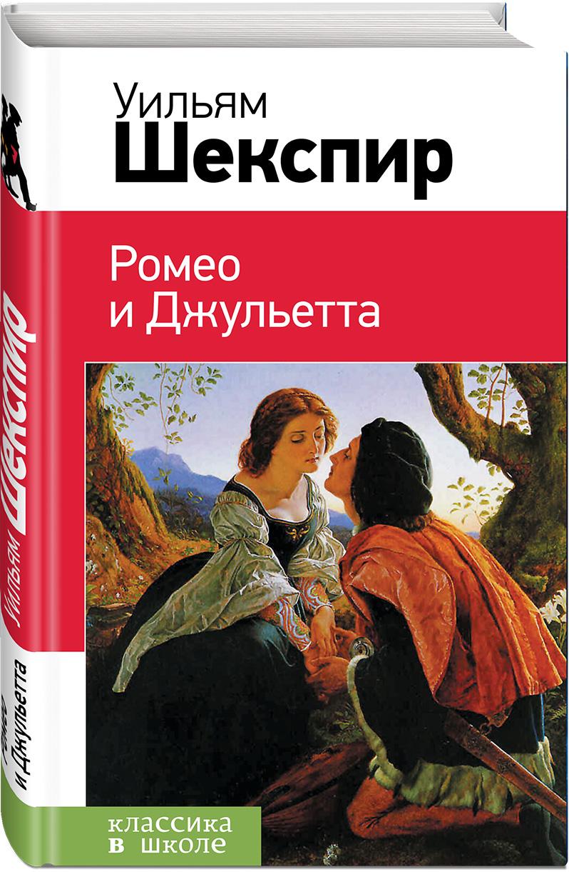 Ромео и Джульетта ( Шекспир У.  )