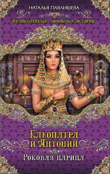 Клеопатра и Антоний. Роковая царица обложка книги