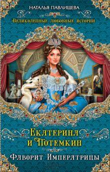 Екатерина и Потемкин. Фаворит Императрицы обложка книги