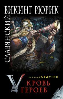Седугин В.И. - Славянский викинг Рюрик. Кровь героев обложка книги