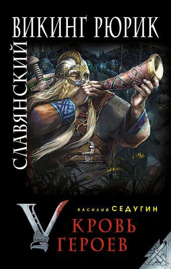 Славянский викинг Рюрик. Кровь героев Седугин В.И.