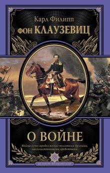 Клаузевиц К.Ф. - О войне обложка книги