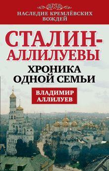Аллилуев В. - Сталин - Аллилуевы. Хроника одной семьи обложка книги