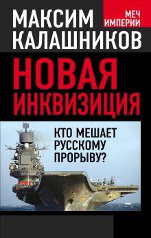 Калашников М. - Новая инквизиция. Кто мешает русскому прорыву? обложка книги