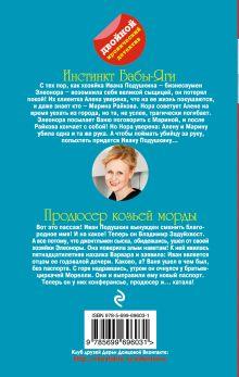 Обложка сзади Инстинкт Бабы-Яги. Продюсер козьей морды Дарья Донцова