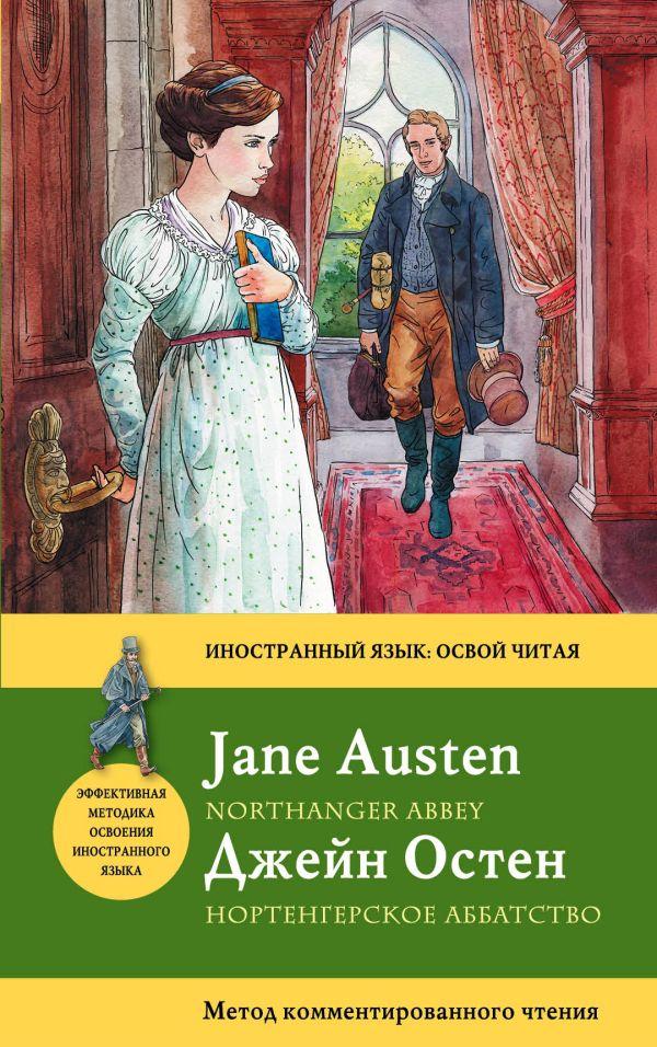 Нортенгерское аббатство = Northanger Abbey: метод комментированного чтения Остен Д.