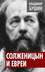Бушин В.С. - Солженицын и евреи обложка книги