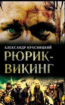 Красницкий А. - Рюрик - викинг обложка книги