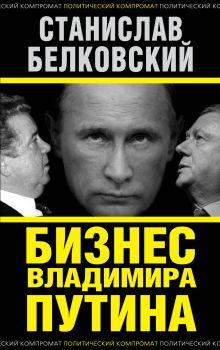 Белковский С.А. - Бизнес Владимира Путина обложка книги