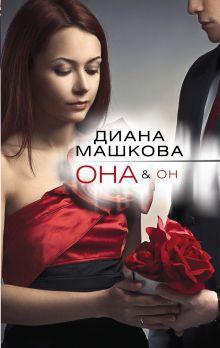 Машкова Д., Рой О. - Она & Он обложка книги