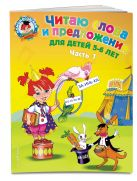 Читаю слова и предложения: для детей 5-6 лет. Ч. 1