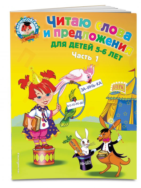 Читаю слова и предложения: для детей 5-6 лет. Ч. 1 Пятак С.В.